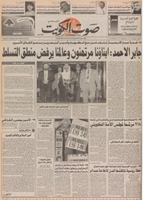 الصورة:   صوت الكويت 3 سبتمبر 1992
