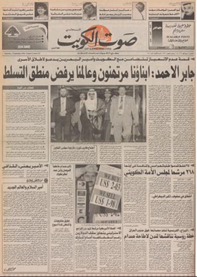 صورة   صوت الكويت 3 سبتمبر 1992