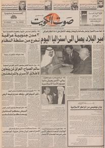 الصورة:   صوت الكويت 4 سبتمبر 1992