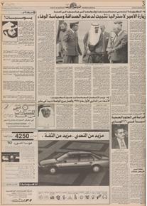 الصورة:   صوت الكويت 5 سبتمبر 1992