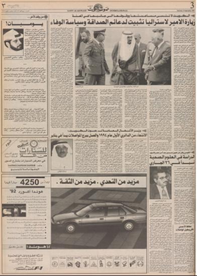 صورة   صوت الكويت 5 سبتمبر 1992