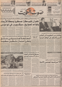 الصورة:   صوت الكويت 6 سبتمبر 1992