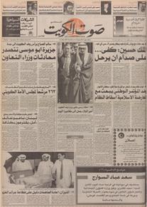 الصورة:   صوت الكويت 7 سبتمبر 1992