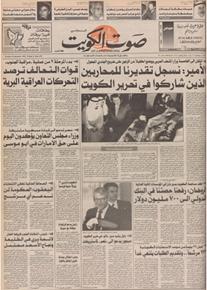 الصورة:   صوت الكويت 8 سبتمبر 1992