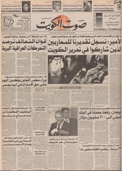 صورة   صوت الكويت 8 سبتمبر 1992
