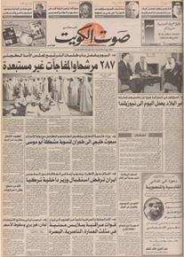 الصورة:   صوت الكويت 9 سبتمبر 1992