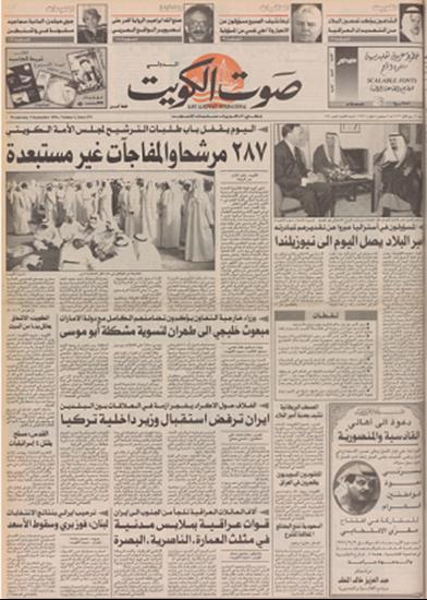 صورة   صوت الكويت 9 سبتمبر 1992