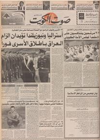 الصورة:   صوت الكويت 10 سبتمبر 1992