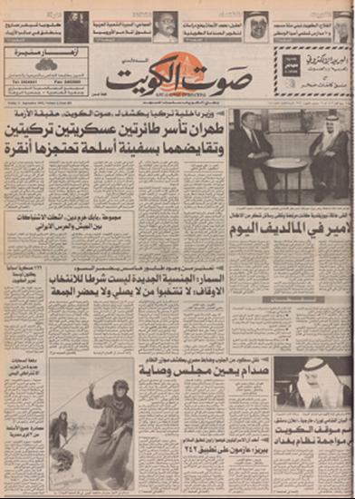 صورة   صوت الكويت 11 سبتمبر 1992