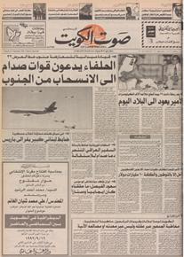 الصورة:   صوت الكويت 12 سبتمبر 1992