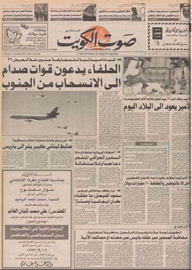 صورة   صوت الكويت 12 سبتمبر 1992