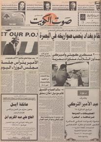 الصورة:   صوت الكويت 13 سبتمبر 1992