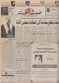 الصورة:   صوت الكويت 14 سبتمبر 1992