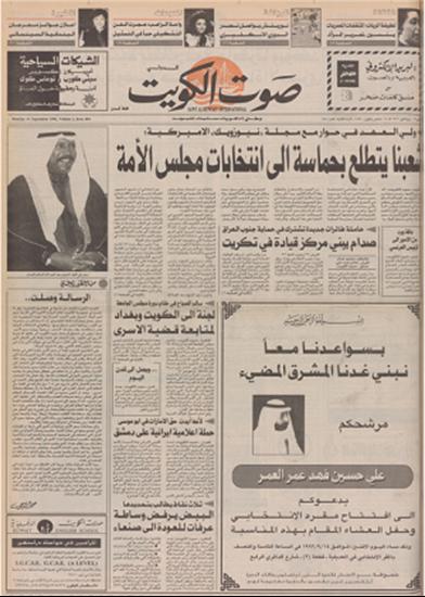 صورة   صوت الكويت 14 سبتمبر 1992
