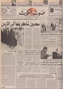 الصورة:   صوت الكويت 15 سبتمبر 1992