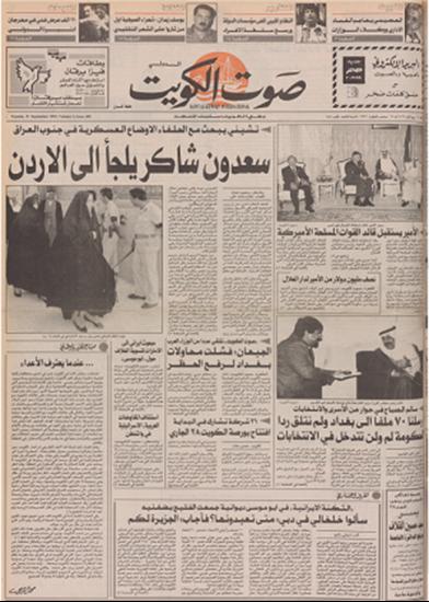 صورة   صوت الكويت 15 سبتمبر 1992