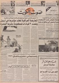 الصورة:   صوت الكويت 16 سبتمبر 1992