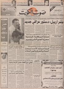 الصورة:   صوت الكويت 17 سبتمبر 1992