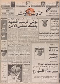 الصورة:   صوت الكويت 18 سبتمبر 1992
