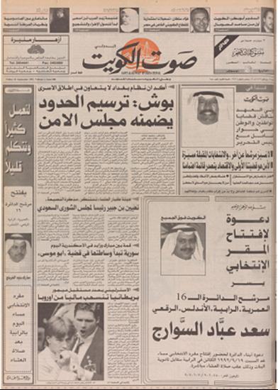 صورة   صوت الكويت 18 سبتمبر 1992
