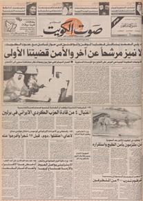 الصورة:   صوت الكويت 19 سبتمبر 1992