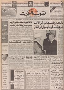 الصورة:   صوت الكويت 20 سبتمبر 1992