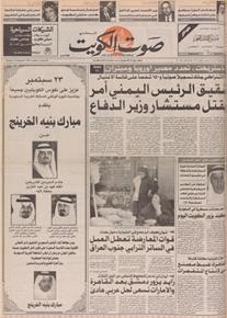 الصورة:   صوت الكويت 21 سبتمبر 1992