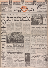 الصورة:   صوت الكويت 22 سبتمبر 1992