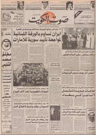 صورة   صوت الكويت 22 سبتمبر 1992