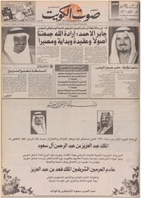 الصورة:   صوت الكويت 23 سبتمبر 1992