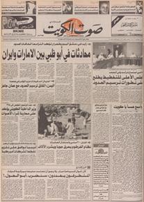 الصورة:   صوت الكويت 24 سبتمبر 1992