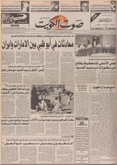 صورة   صوت الكويت 24 سبتمبر 1992