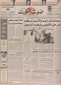 الصورة:   صوت الكويت 25 سبتمبر 1992