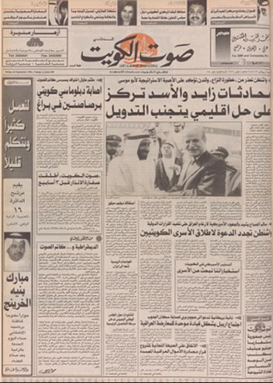 صورة   صوت الكويت 25 سبتمبر 1992