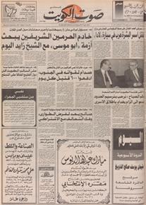 الصورة:   صوت الكويت 26 سبتمبر 1992