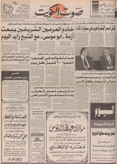صورة   صوت الكويت 26 سبتمبر 1992