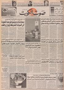 الصورة:   صوت الكويت 27 سبتمبر 1992