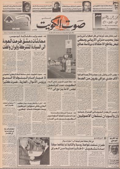 صورة   صوت الكويت 27 سبتمبر 1992