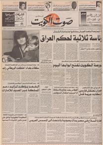 الصورة:   صوت الكويت 28 سبتمبر 1992
