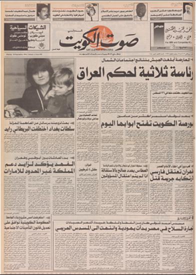 صورة   صوت الكويت 28 سبتمبر 1992