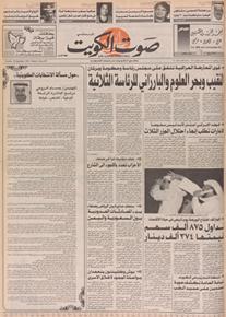 الصورة:   صوت الكويت 29 سبتمبر 1992