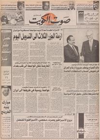 الصورة:   صوت الكويت 30 سبتمبر 1992