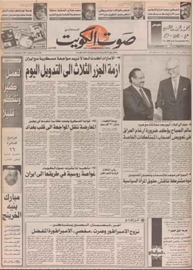 صورة   صوت الكويت 30 سبتمبر 1992
