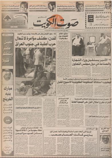 صورة صوت الكويت 1 اكتوبر 1992