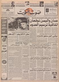 الصورة: صوت الكويت 2 اكتوبر 1992