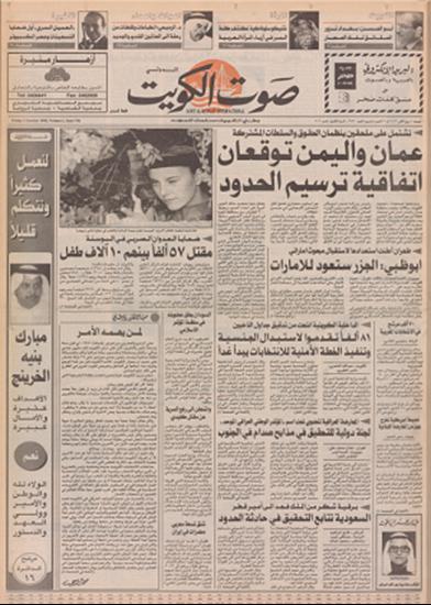 صورة صوت الكويت 2 اكتوبر 1992