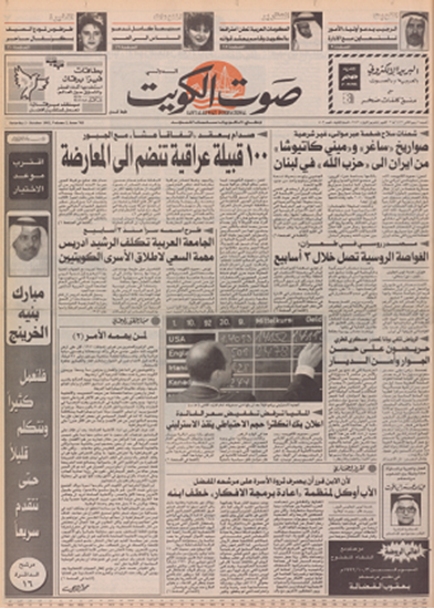 صورة صوت الكويت 3 اكتوبر 1992