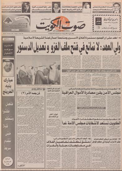 صورة صوت الكويت 4 اكتوبر 1992