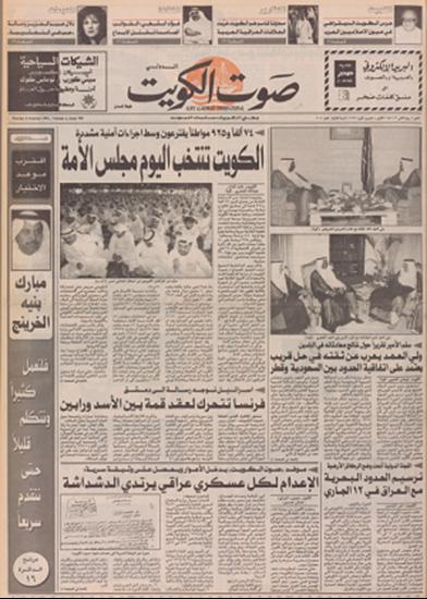 صورة صوت الكويت 5 اكتوبر 1992