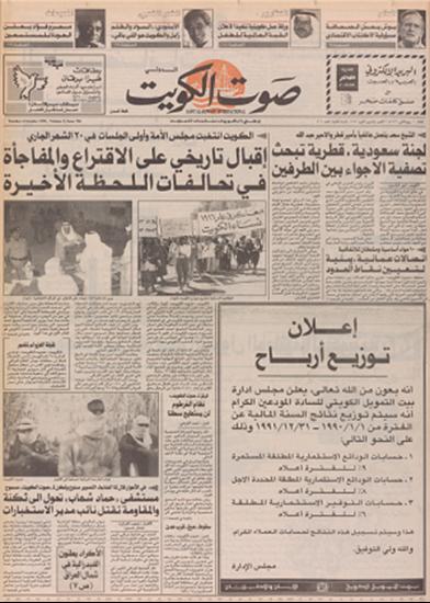 صورة صوت الكويت 6 اكتوبر 1992